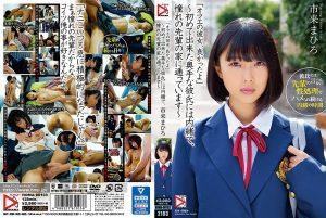 [HOMA-103] 「オマエの彼女、良かったよ」~初めて出来た奥手な彼氏には内緒で、憧れの先輩の家に通っています~ 市来まひろ 女子校生 寝取り、寝取られ Beautiful Girl Drama Asagiri Jou