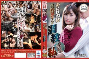 [NSPS-979] 夫には内緒 お義兄さんに調教された私 葉月桃 単体作品 Tomitake Taro Affair 富丈太郎 Married Woman