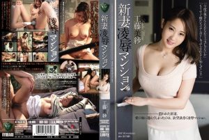 [RBD-565] 新妻凌辱マンション 工藤美紗 Big Tits 巨乳 Married Woman 工藤美紗 人妻