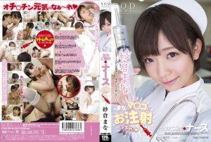 [STAR-394] 紗倉まな 全力ご奉仕ナース 宮瀬博教 紗倉まな SODクリエイト 看護婦 Miyase Hiromichi