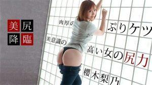 [1Pondo-040121_001] 一本道 040121_001 最高の美尻 櫻木梨乃
