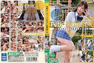 [BAZX-283] 美脚ルーズソックスGAL制服美少女 Vol.002 中出し Narumi Miu Beautiful Girl Amazawa Yukine 天沢ゆきね