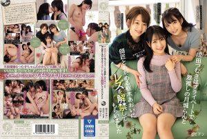 [BBAN-318] かわいいしか勝たん 成田つむぎはプライベートで激推しの月城らんと師匠とあがめる枢木あおいにレズを解禁してもらいました Lesbian  3P、4P Lingerie Lesbian Kiss