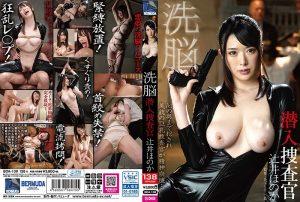 [BDA-138] 洗脳 潜入捜査官 辻井ほのか Big Tits 長身 Restraints Abashiri Ichikan 巨乳
