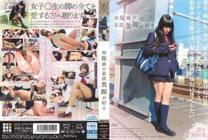 [DKSB-110] 制服娘の柔肌美脚が好き Natsume Eri その他フェチ Suzumori Kiyona Other Fetish Katsuragi Yuni