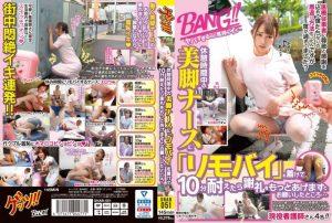 [GNAB-051] 休憩時間中の美脚ナースに「リモバイ」を着けて10分耐えたら謝礼をもっとあげますとお願いしたところ… Prestige BANG!!(プレステージ) BANG! ! (Prestige) 看護婦 Nurse
