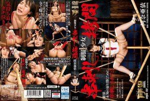 [GTJ-092] 制服少女 串刺し拷問 河奈亜依 縛り Restraints SM お風呂 TOHJIRO