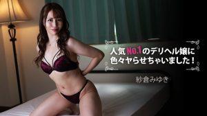[Heyzo-2473] 人気No.1のデリヘル嬢に色々ヤらせちゃいました! – 紗倉みゆき