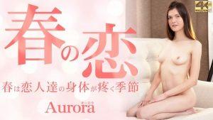 [Kin8tengoku-3379] 金8天国 3379 金髪天國 春の恋 春は恋人たちの身体が疼く季節 Aurora / オーロラ