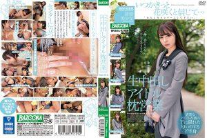 [BAZX-289] 生中出しアイドル枕営業 Vol.015 Bazooka ケイ・エム・プロデュース Blow Beautiful Girl 美少女