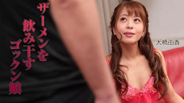 Heyzo 2532 - [Heyzo-2532] ザーメンを飲み干すゴックン娘 – 大橋由香