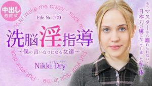 [Kin8tengoku-3393] 金8天国 3393 金髪天國 洗脳淫指導 ~僕の言いなりになる女達~ 4 Nikki / ニッキー ドライ