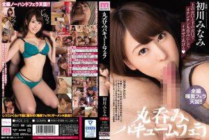 [MIDE-310] 丸呑みバキュームフェラ 初川みなみ Solowork Hatsukawa Minami MOODYZ DIVA Digital Mosaic Beautiful Girl