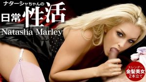 [Kin8tengoku-3428] 金8天国 3428 金髪天國 ナターシャちゃんの日常性活 スレンダー金髪美女 2本立て Natasha Marley / ナターシャ マーレイ