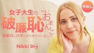 [Kin8tengoku-3429] 金8天国 3429 金髪天國 女子大生の破廉恥おまんこ 日本刀にハマりまた来ちゃいました Vol1 Nikki Dry / ニッキー ドライ