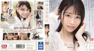 [SSIS-129] 河北彩花 Re:start! (ブルーレイディスク) スレンダー Kyousei Kawakita Saika 騎乗位 長身