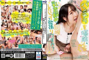[AARM-005] パンチラを堪能しながら乳首舐めで射精したいって欲張りですか? 成田つむぎ Narita Tsumugi Hirosaki Yumina Handjob AROMA