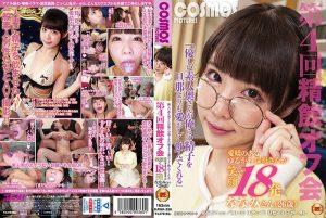 [HAWA-256] 優しい素人奥さんが俺らの精子を旦那よりも愛おしく飲んでくれる第4回精飲オフ会 愛嬌のあるゆるかわ保母さんが笑顔で18発 ななみさん(26歳) Yokomiya Nanami Hide Monk 人妻 Promiscuity ごっくん