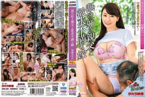 [SPRD-1448] この世は男と女だけ 舐め好きオヤジと欲求不満な嫁 加藤あやの Katou Ayano 近親相姦 Incest Mature Woman 熟女