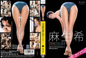 [STAR-429] 麻生希 STANDING SEX SODクリエイト 企画 豊田和家 おもちゃ 長身