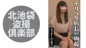 [276KITAIKE-495] みづきさん