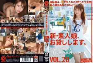 [CHN-041] 新・素人娘、お貸しします。 VOL.20 マンハッタン木村 素人 Manhattan Kimura 手コキ Tai