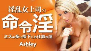[Kin8tengoku-3452] 金8天国 3452 金髪天國 淫乱女上司の命令淫 ミスの多い部下にお仕置き淫 Ashley / アシュレイ