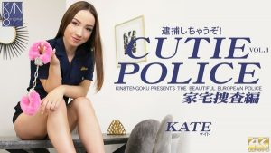 [Kin8tengoku-3453] 金8天国 3453 金髪天國 一般会員様5日間限定配信 CUTIE POLICE 逮捕しちゃうぞ!家宅捜査編 VOL1 Kate Quinn / ケイト