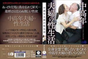 [LUNS-081] 中高年夫婦の性生活 LUNS-081  Married Woman Creampie 熟女 Luna Shunkousha