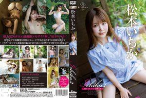[REBD-587] Ichika2 きまぐれハネムーン・松本いちか 微乳 Sawamura Akira Sexy AV女優 REbecca