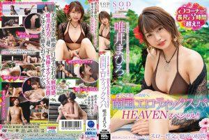 [STARS-421] ようこそ癒しの楽園へ。南国エロティックスパHEAVENスペシャル!! 唯井まひろ Massage 単体作品 中出し Tadai Mahiro Beautiful Girl
