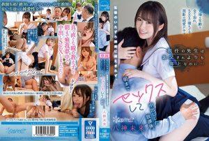 [CAWD-282] 担任の先生はお父さんよりも年上なのに…生徒のいたずら誘惑に耐えきれず、朝までセックスして中出しした放課後。 八神未来 Breasts Kawaii Yagami Mirai 単体作品 Kannana Dainana