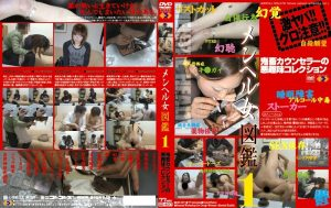 [GS-407] メンヘル女図鑑 1 Other Fetish Rape その他フェチ GOS 風俗嬢