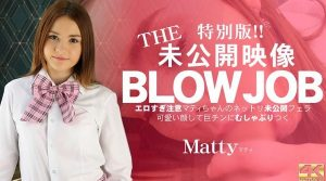 [Kin8tengoku-3459] 金8天国 kin8tengoku3459 THE 未公開映像 BLOWJOB エロ過ぎ注意 マティちゃんのネットリ未公開フェラ Matty / マティ