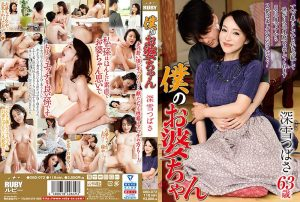 [OBD-072] 僕のお婆ちゃん 深雪つばさ お婆ちゃん Katsumoku Saburou Mature Woman RUBY Miyuki Tsubasa
